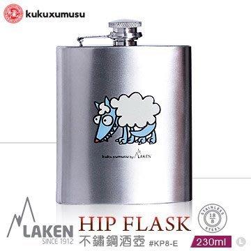 【EMS軍】西班牙Laken HIP FLASK不鏽鋼酒壺(230ml)#KP8-E 披著羊皮的-(公司貨)#KP8-E