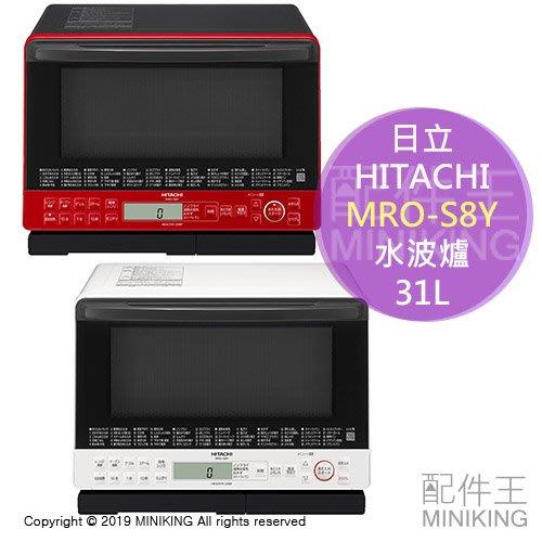 日本代購 空運 2020新款 HITACHI 日立 MRO-S8Y 過熱水蒸氣 水波爐 31L 微波爐 烤箱