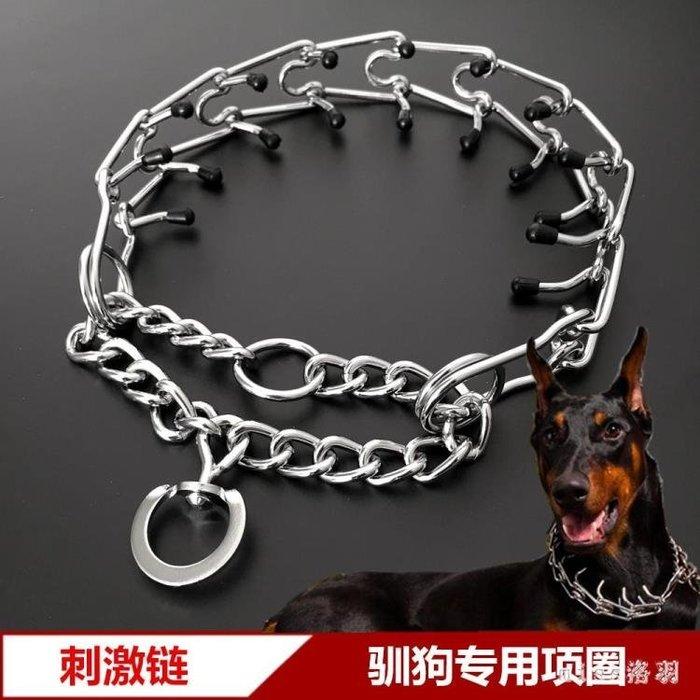 刺激鏈寵物P鏈中大型犬刺釘項圈訓犬頸圈哈士奇杜賓脖套訓練脖圈js12054【miss洛羽】