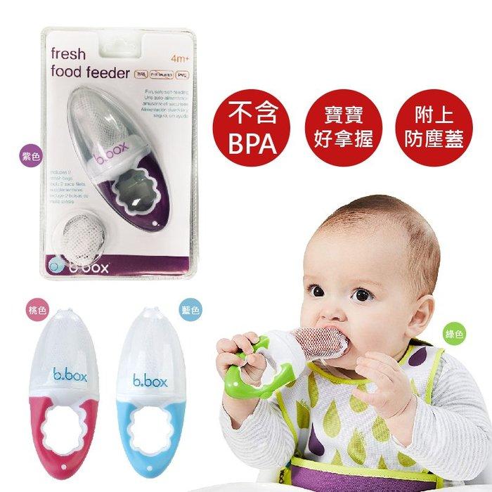 【綠寶貝】b.box bbox 水果咬咬樂/果蔬棒/食物咬咬袋 嬰兒寶寶新生兒輔食工具 美國代購 正品