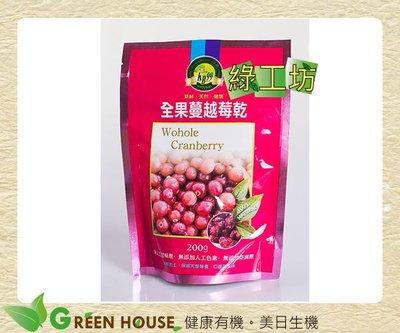 [綠工坊] KB99 全果蔓越莓乾 通過農藥檢驗 無防腐劑 等人工添加物 肯寶