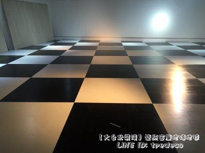 【大台北裝潢】方塊地板施工作品2-展場 黑白配 壁紙壁布窗簾塑膠地磚地板地毯 大台北地區施工