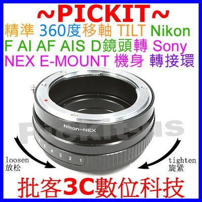 TILT移軸NIKON AI F AF AIS D鏡頭轉SONY NEX E-MOUNT卡口機身轉接環2代中一光學同功能