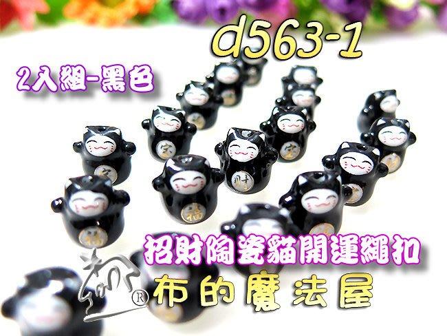 【布的魔法屋】d563-1黑色2入組招財陶瓷貓開運繩扣(買10送1.串珠繩釦,匙圈掛扣手鏈散珠,拼布編繩飾品工藝材料)