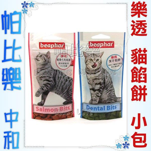 ◇帕比樂◇樂透貓餡餅點心35克,營養又好吃的貓零食,讓貓咪High翻天~