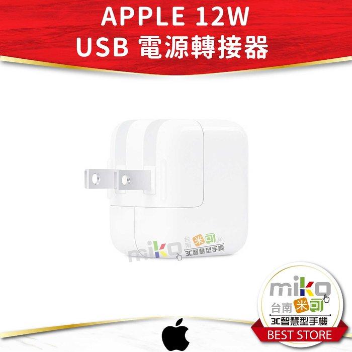 台南【MIKO手機館】Apple 12W USB 電源轉接器 iPhone 充電頭 原廠盒裝 iPad 旅充頭 免運費