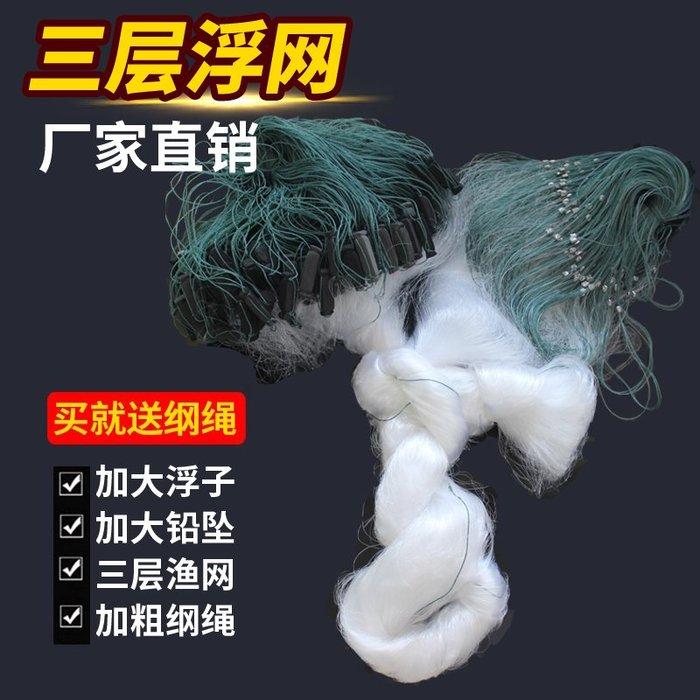 預售款-100米1.5米2米高浮網漁網粘網三層絲網沾網白條鳙鰱魚捕魚網掛網#漁具#休閒用品#釣魚裝備