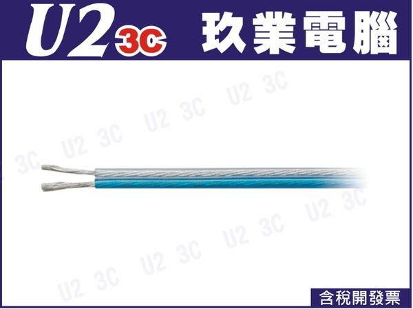 台灣製『嘉義U23C 全新開發票』鐵三角 AT7422 鍍錫 OFC 喇叭線 發燒線 1M 16AWG 105蕊 多重絞線