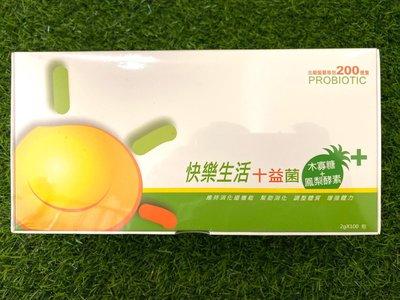 有間小店】1盒/100包 全新 快樂生活 十益菌 木寡糖 + 鳳梨酵素 益生菌