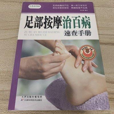 【現貨】新款簡體足部按摩治百病速查手冊中醫養生保健書(777-7972)