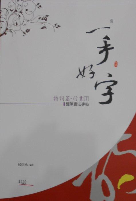 【麋研齋經銷品】 詩詞篇 行書1
