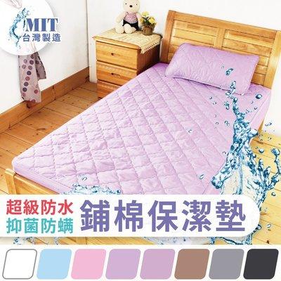 台灣製造_幻彩鋪棉型PU特級防水保潔墊[YWH3]_加高床包式_單人標準3x6.2尺_附發票