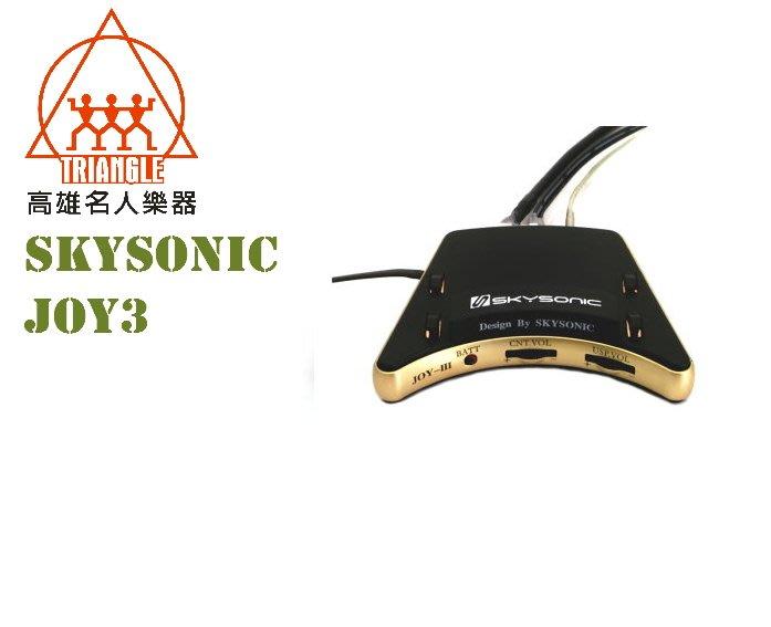 【名人樂器】SkySonic 木吉他下弦枕拾音器 JOY3 三系統 拾音器