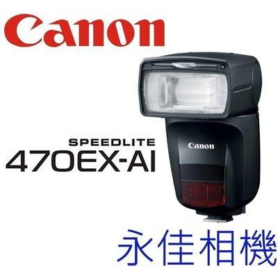 永佳相機 CANON 470EX-AI  閃光燈  470EXAI 【平輸】 (2)