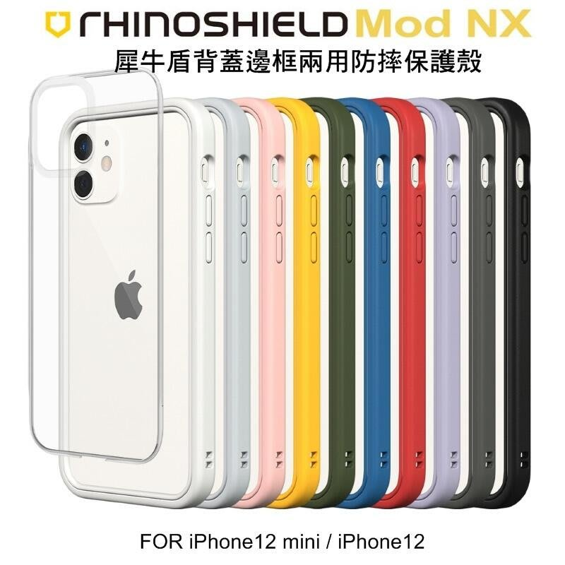 --庫米--犀牛盾 MOD NX iPhone12 mini / iPhone12 Pro Max 耐衝擊軍規防摔殼