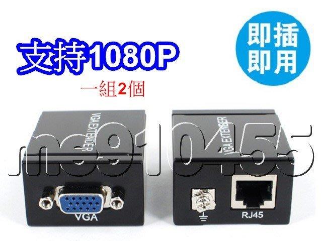 VGA延長器 60米 用網路線鏈接 VTG信號延長器 VGA網轉器 單全銅網線轉網路 RJ45信號放大器 支持1080P