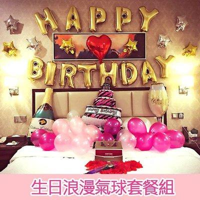 ❤生日浪漫氣球套餐組❤ 附打氣筒 派對...