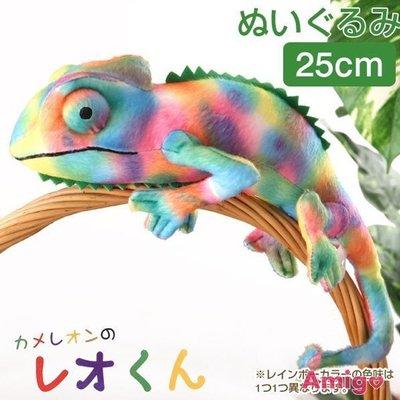阿米購 日本 可愛動物 馬達加斯加 25cm 玩偶 絨毛 娃娃 彩色 變色龍 390-892491