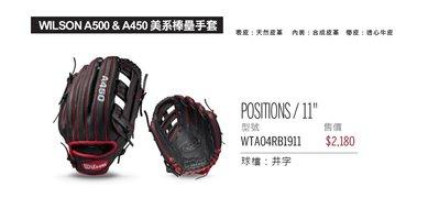 "【綠色大地】 WILSON A450 美系棒壘手套 POSITIONS 11"" ZETT MIZUNO XONNES"