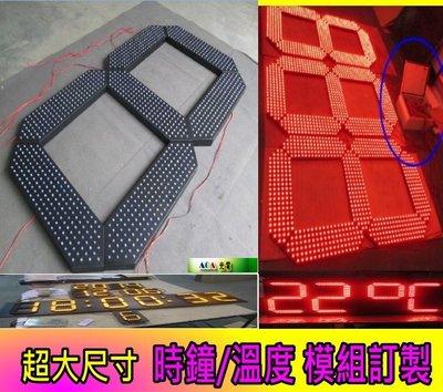 T超大尺寸 工商專用LED戶外防水溫度/時鐘模組訂製 LED大型溫度/時鐘計顯示計溫度大字戶外時鐘溫度器大型/B