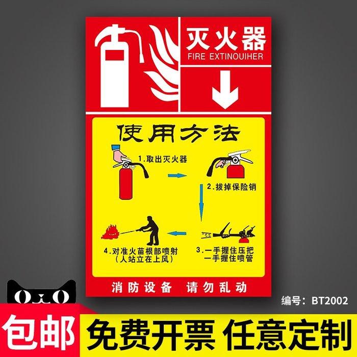 聚吉小屋 #5件起發滅火器使用方法說明貼紙消火防栓消防安全警示提示標識牌禁止吸煙嚴禁煙火提示牌工廠車間當心觸電有電危險