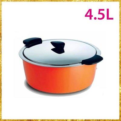 ∞888global∞ 預購 Kuhn Rikon 瑞康鍋 橘色 Hotpan 4.5L 休閒鍋 悶燒鍋 瑞士空運