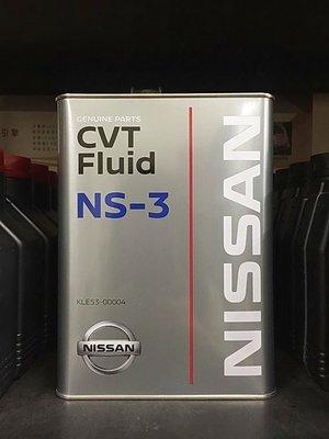 【高雄阿齊】NISSAN NS3 NS-3 日產原廠 CVT 無段變速變速箱油 日本原裝 自排油 4L
