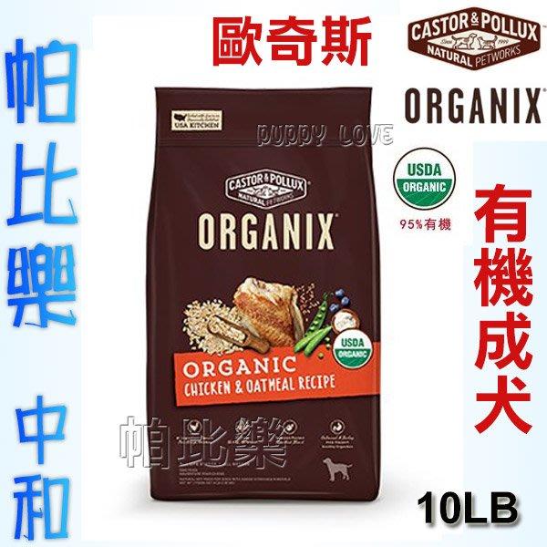 ◇帕比樂◇歐奇斯ORGANIX.95%有機成犬飼料10LB(4.5kg). WDJ推薦