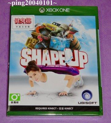 ☆小瓶子玩具坊☆XBOX ONE全新未拆封原裝片--健身趣 SHAPE UP 中英文合版 (Kinect專用)
