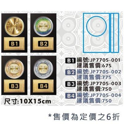 櫥窗式藝品 獎狀框 JP7705001-JP7705004