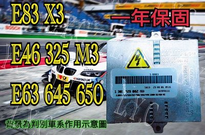 新-BMW 寶馬 HID大燈穩壓器 大燈安定器 E46 E63 E83