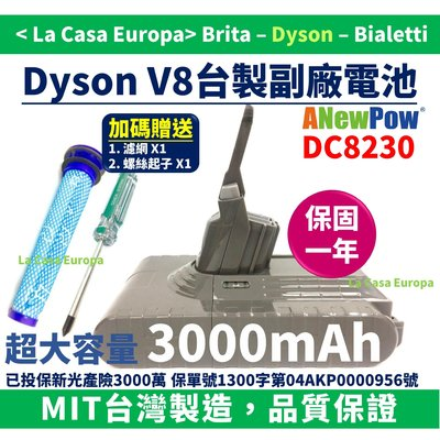 [My Dyson] 台製一年保固V8鋰電池,加送濾網與專用螺絲起子。免運費。3000mAh超高容量電池。SV10 。
