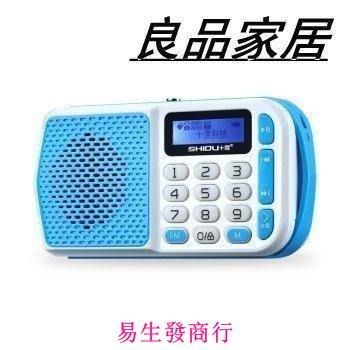 【易生發商行】十度6 便攜播放插卡小音箱電腦音響收音機老年人迷你小音響低音F6284