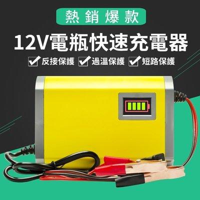 12V電瓶充電器 智能修復 摩托車電瓶充電器 汽車電瓶充電器 踏板摩托車電瓶充電器 汽車鉛酸蓄電池12V充電機通用型