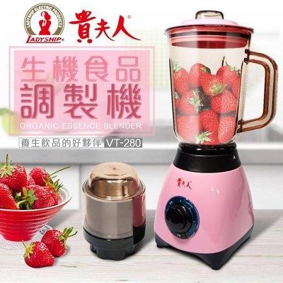 【大頭峰電器】【貴夫人】生機食品調理機(VT-280)