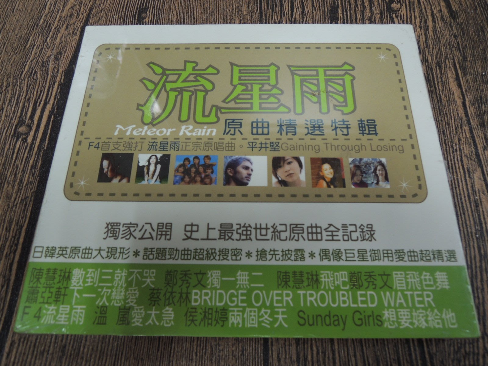 Q2002-早期CD未拆】流星雨原曲精選特輯-千億國際唱片