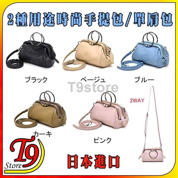 【T9store】日本進口 2種用途時尚 手提包 單肩包 造型包