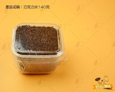 烘焙365*巧克力米140克/罐0000301010159