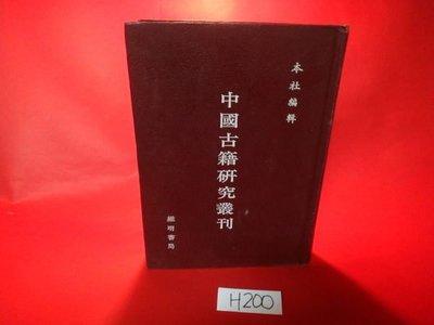 【愛悅二手書坊 H22-38】中國古籍研究叢刊 維明書局