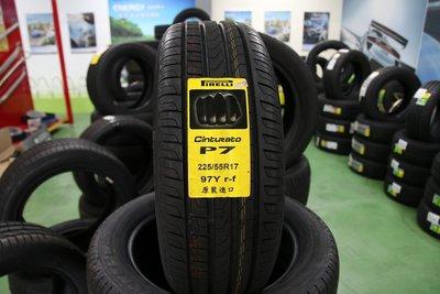超級輪胎王~全新PIRELLI 倍耐力 CinturatoP7 防爆胎失壓續跑胎 225/55/17[直購價7500]
