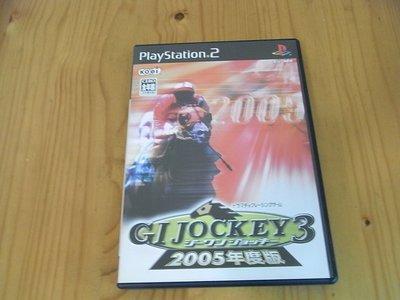 【小蕙生活館】PS2~ GI JOCKEY3 GI騎士3 / 騎師之道3 2005年度版 (純日版)