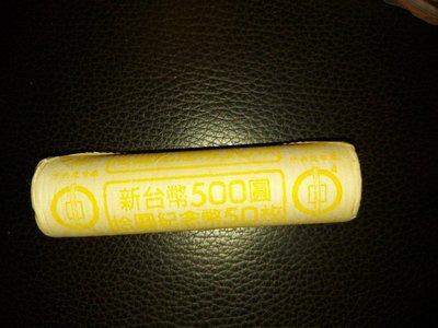 民國88年新台幣 發行50周年10元紀念幣~十元 拾元 拾圓 硬幣 中央造幣廠原封卷~ 一捲 50枚 原封條