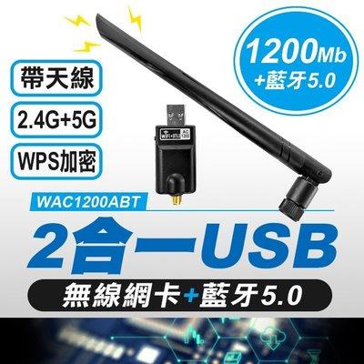板橋現貨-(WAC1200ABT) AC1200 USB無線網卡+藍牙5.0 2合1雙頻WIFI 無線上網【傻瓜批發】