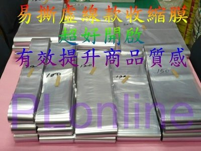【保隆PLonline】14cm虛線款收縮膜 包裝/防潮/保護/商品美觀/PVC收縮膜/熱縮膜/收縮袋/PVC硬膜