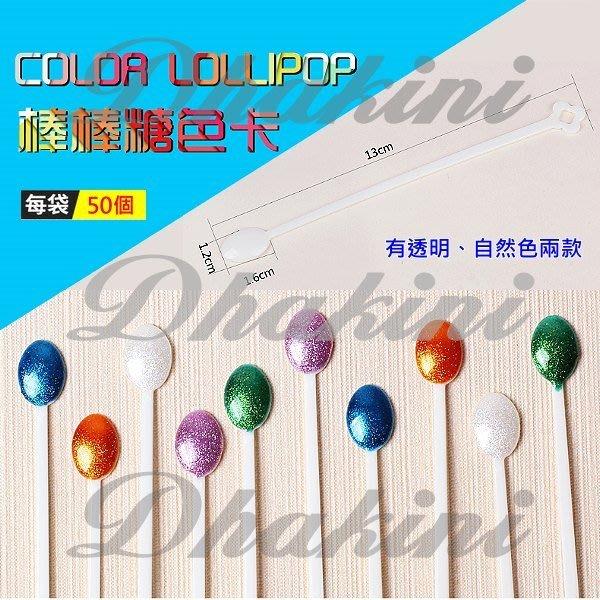 超方便!指甲油/璀璨粉製作樣品色版~《美甲棒棒糖色卡-50片》~透明、自然色,讓甲油色卡更精緻喔