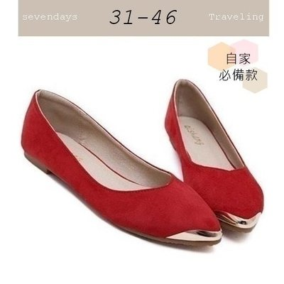 大尺碼女鞋小尺碼女鞋小金屬絨布獨特V口設計素面尖頭娃娃鞋平底鞋女鞋紅色(313233-43444546)現貨#七日旅行