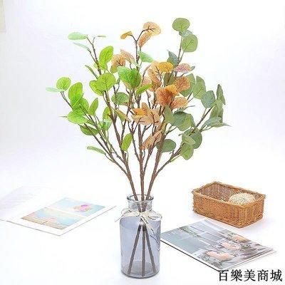 三件起出貨唷 仿真花假花絹花擺放花藝婚慶裝飾植物綠植樹葉單支尤加利金錢葉全店免運中