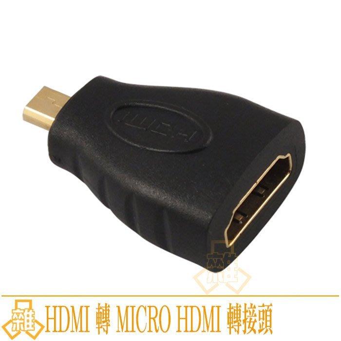 3C雜貨- HDMI 轉 MICRO HDMI 轉接頭 轉接裝置