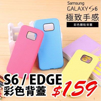 現貨 超低價 Samsumg 三星 S6 EDGE 彩色 洞洞 手機殼 顆粒 超薄 保護鏡頭 矽膠保護套 軟殼