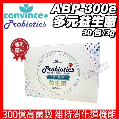[限時促銷] 康心 ABP-300e 益生菌 多元益生菌 粉包 免運 維持消化道機能 改變細菌叢生態 調整體質